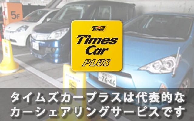 タイムズカープラスは代表的なカーシェアリングサービスです