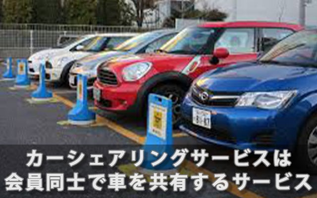 カーシェアリングサービスは会員同士で車を共有するサービス