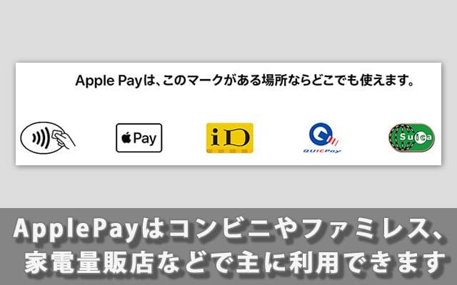 ApplePayはコンビニやファミレス、家電量販店などで主に利用できます