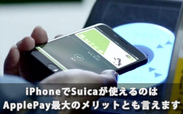 iPhoneでSuicaが使えるのはApplePay最大のメリットとも言えます