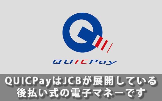 QUICPayはJCBが展開している後払い式の電子マネーです