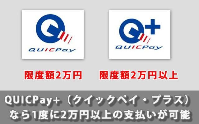 QUICPay+(クイックペイ・プラス)なら1度に2万円以上の支払いが可能