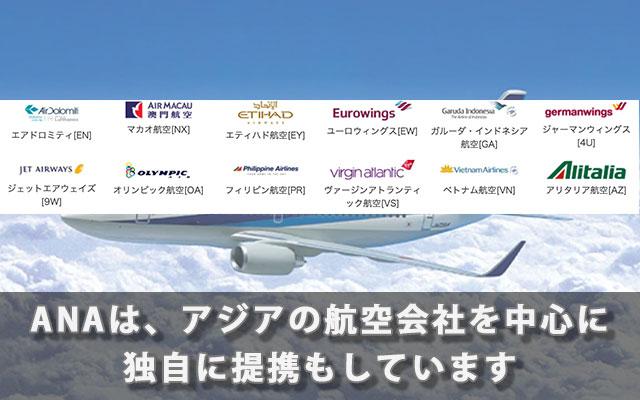 ANAは、アジアの航空会社を中心に独自に提携もしています