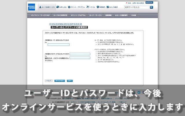 ユーザーIDとパスワードは、今後オンラインサービスを使うときに入力します