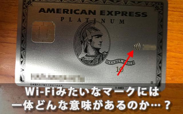 Wi-Fiみたいなマークには一体どんな意味があるのか…?