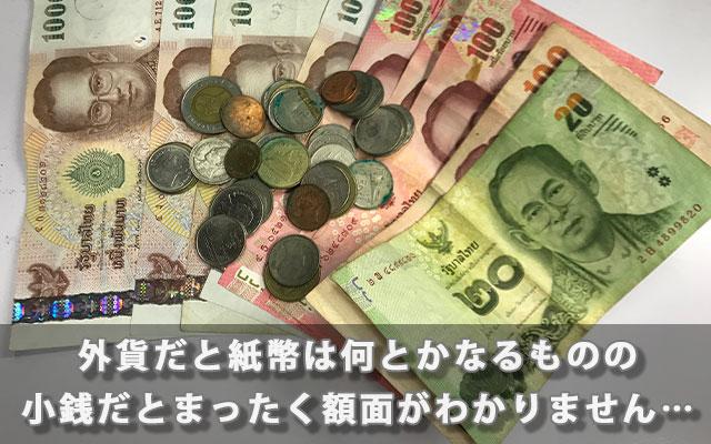 外貨だと紙幣は何とかなるものの小銭だとまったく額面がわかりません…