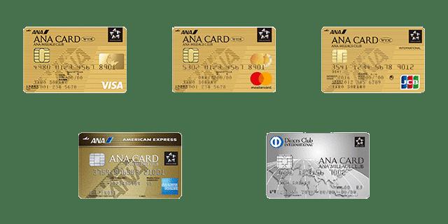 ANAゴールドカード5種類