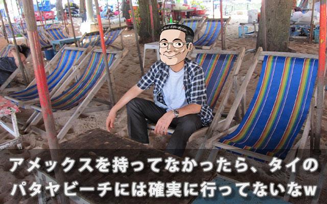 アメックスを持ってなかったら、タイのパタヤビーチには確実に行ってないなw