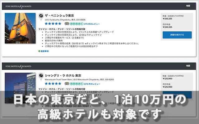 日本の東京だと、1泊10万円の高級ホテルも対象です