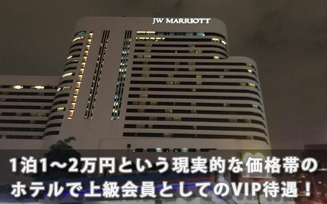 1泊1〜2万円という現実的な価格帯のホテルで上級会員としてのVIP待遇!