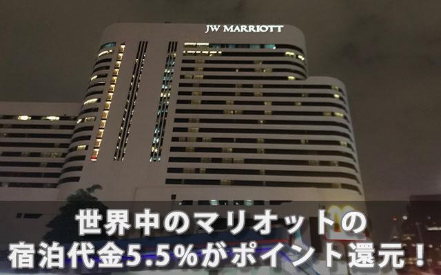 世界中のマリオットの宿泊代金5.5%がポイント還元!