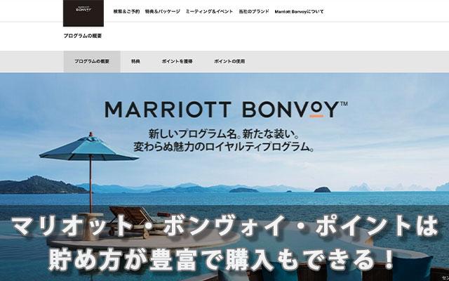 マリオット・ボンヴォイ・ポイントは貯め方が豊富で購入もできる!