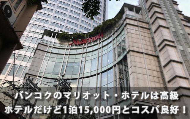 バンコクのマリオット・ホテルは高級ホテルだけど1泊15,000円とコスパ良好!