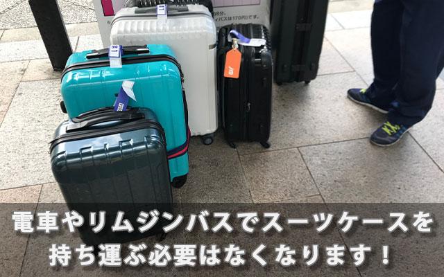 電車やリムジンバスでスーツケースを持ち運ぶ必要はなくなります!