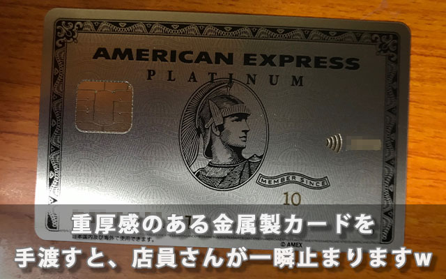 重厚感のある金属製カードを手渡すと、店員さんが一瞬止まりますw