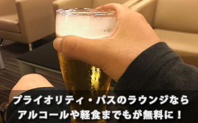 プライオリティ・パスのラウンジならアルコールや軽食までもが無料に!