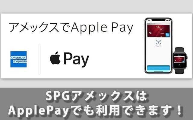 SPGアメックスはApplePayでも利用できます!