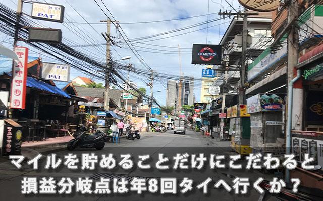 マイルを貯めることだけにこだわると損益分岐点は年8回タイへ行くか?