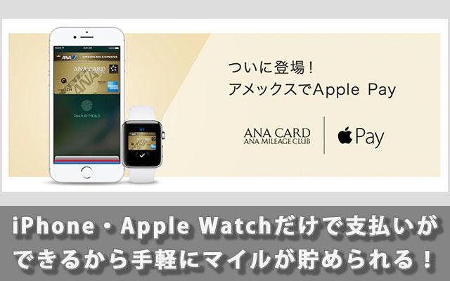 iPhone・Apple Watchだけで支払いができるから手軽にマイルが貯められる!