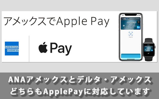 ANAアメックスとデルタ・アメックスどちらもApplePayに対応しています