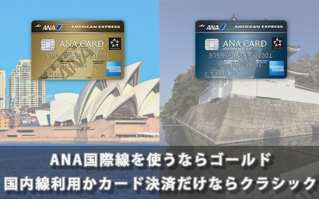 ANA国際線を使うならゴールド国内線利用かカード決済だけならクラシック