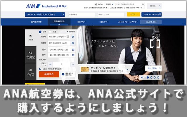 ANA航空券は、ANA公式サイトで購入するようにしましょう!
