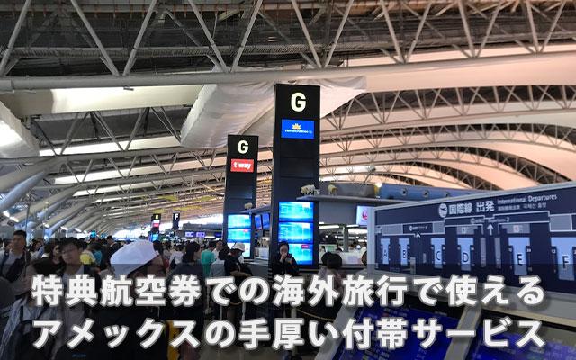特典航空券での海外旅行で使えるアメックスの手厚い付帯サービス