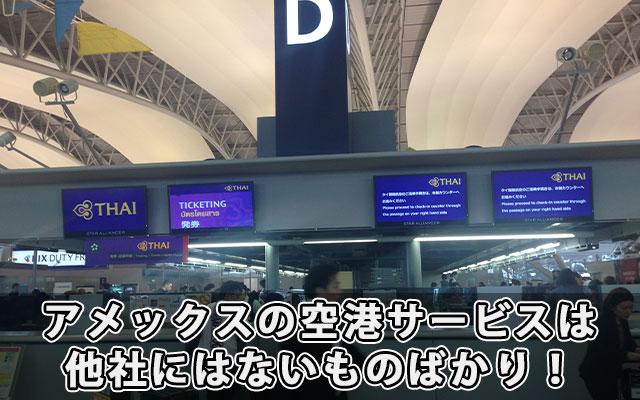 アメックスの空港サービスは他社にはないものばかり!