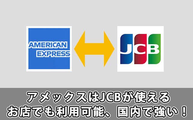 アメックスはJCBが使えるお店でも利用可能、国内で強い!