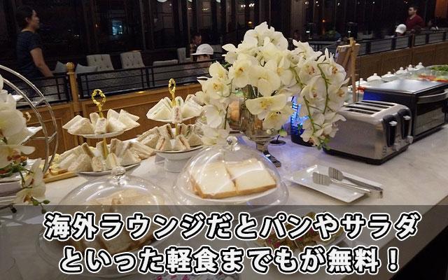 海外ラウンジではパンやサラダといった軽食までもが無料!