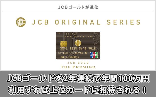 JCBゴールドを2年連続で年間100万円利用すれば上位カードに招待される!