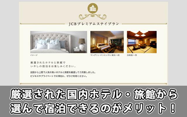 厳選された国内ホテル・旅館から選んで宿泊できるのがメリット!