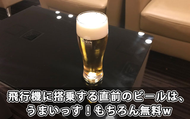飛行機に搭乗する直前のビールは、うまいっす!もちろん無料w