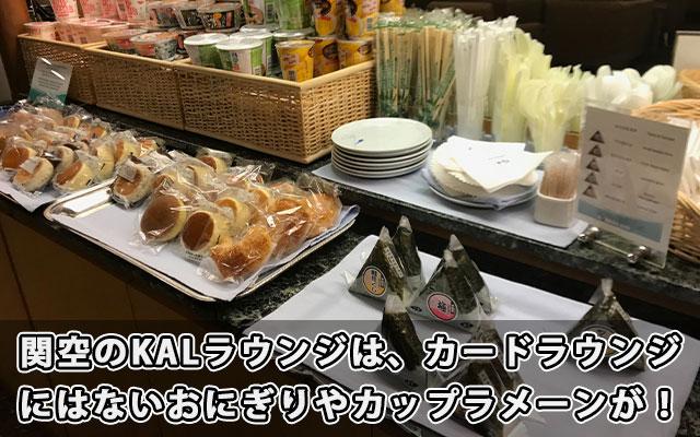 関空のKALラウンジは、カードラウンジにはないおにぎりやカップラメーンが!