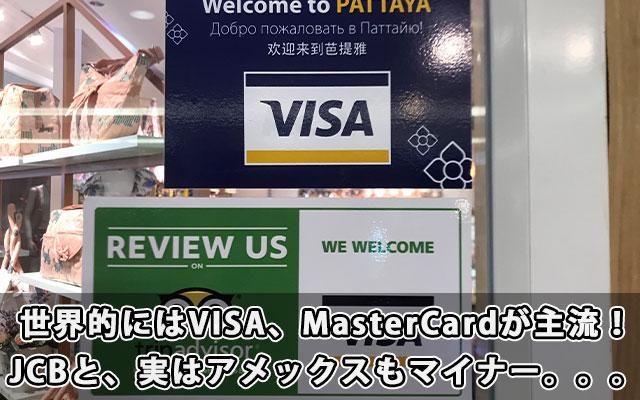 世界的にはVISA、MasterCardが主流!JCBと、実はアメックスもマイナー。。。