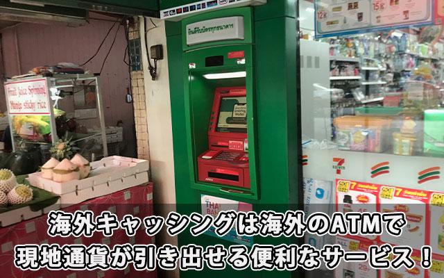 海外キャッシングは海外のATMで現地通貨が引き出せる便利なサービス!