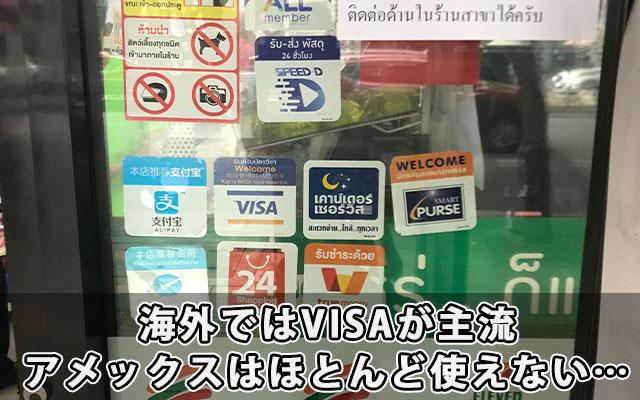海外ではVISAが主流アメックスはほとんど使えない…
