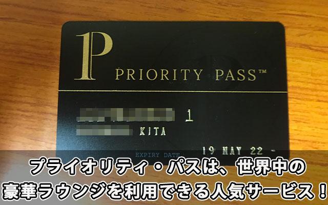 プライオリティ・パスは、世界中の豪華ラウンジを無料利用できる人気サービス!