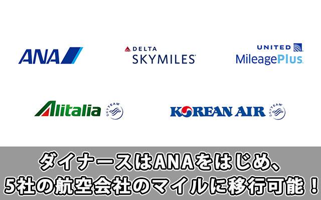 ダイナースはANAをはじめ、5社の航空会社のマイルに移行可能!
