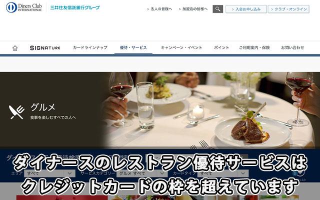 ダイナースのレストラン優待サービスはクレジットカードの枠を超えています