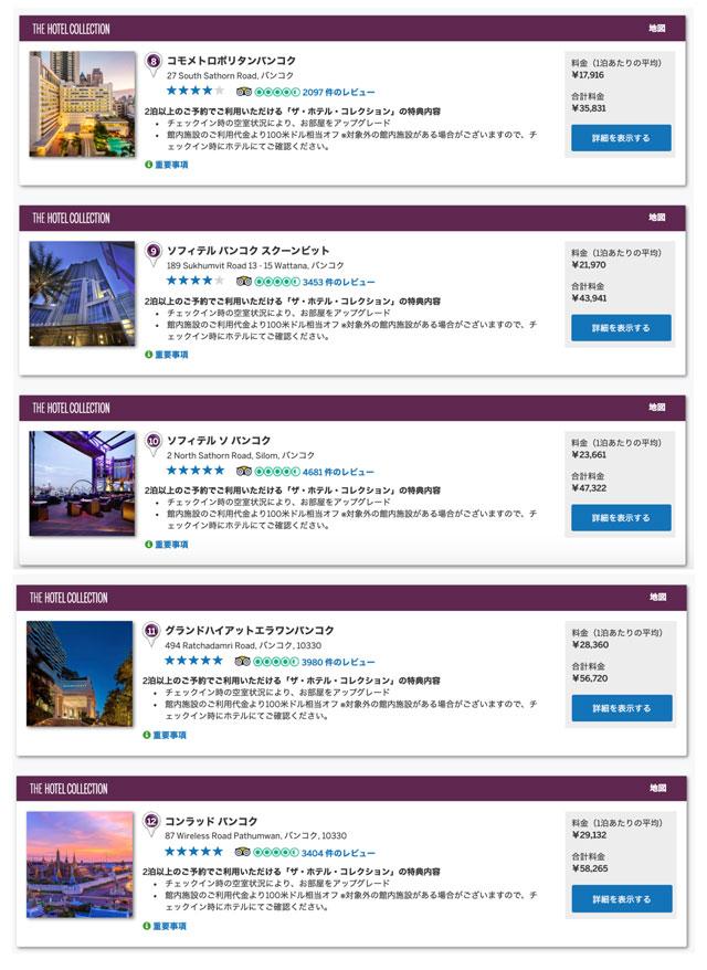 ザ・ホテル・コレクションの対象ホテル(バンコク)