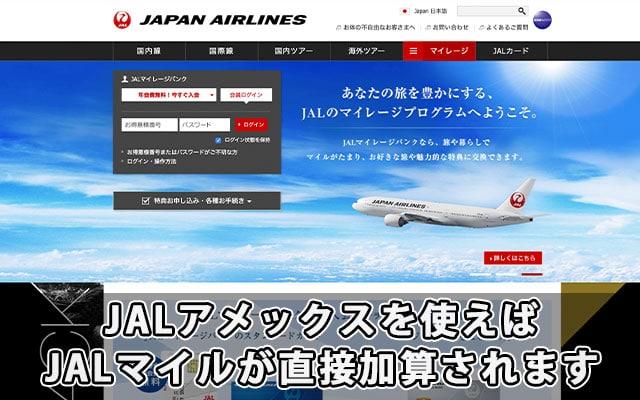 JALアメックスを使えばJALマイルが直接加算されます