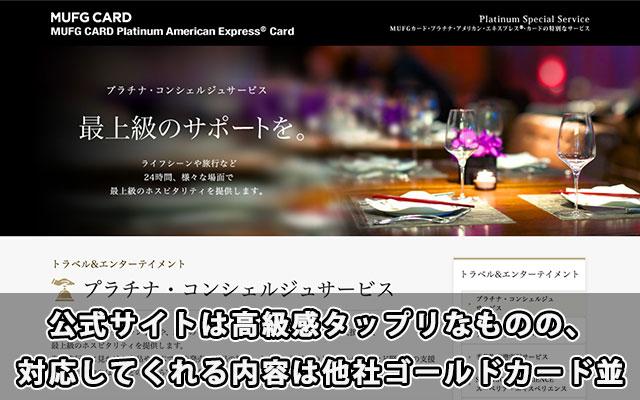 MUFGプラチナの公式サイトは高級感タップリなものの、対応してくれる内容は他社ゴールドカード並