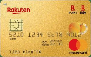 楽天プレミアムカード(MasterCard)