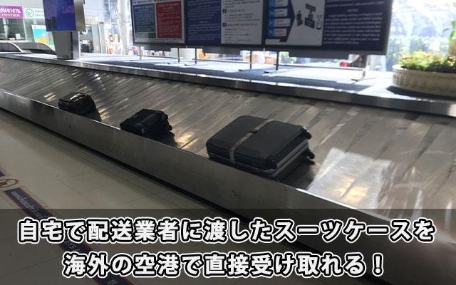 手ぶらチェックインは自宅で配送業者に渡したスーツケースを海外の空港で直接受け取れる!