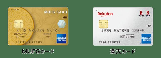 MUFGカードや楽天カードのアメックスブランドは、兵士のデザインではありません…。